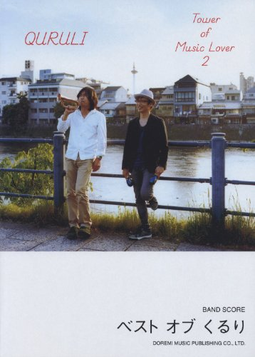 バンドスコア くるり ベスト オブ くるり/TOWER OF MUSIC LOVER 2 (BAND SCORE)
