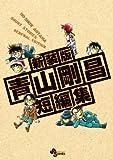 新装版 青山剛昌短編集 DVD付限定版 / 青山剛昌 のシリーズ情報を見る