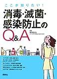 消毒・滅菌・感染防止のQ&A―ここが知りたい!