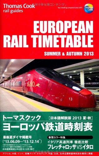 トーマスクック ヨーロッパ鉄道時刻表 2013夏・秋