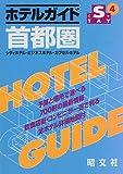 ホテルガイド 首都圏―シティホテル・ビジネスホテル・カプセルホテル (STAYシリーズ)