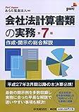 会社法計算書類の実務〈第7版〉
