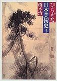 ひらがな日本美術史〈3〉