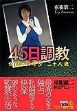 45日調教―女銀行員理沙・二十八歳