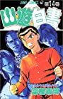 幽☆遊☆白書 第14巻 1993-10発売