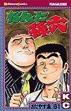なんと孫六 61 (月刊マガジンコミックス)