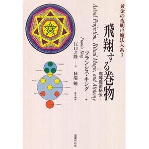 飛翔する巻物 高等魔術秘伝 黄金の夜明け魔法大系 (3)