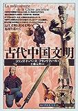 古代中国文明—長江文明と黄河文明の起源を求めて (「知の再発見」双書)