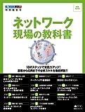 ネットワーク 現場の教科書 増補改訂版 (IDGムックシリーズ) (IDGムックシリーズ)