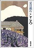 こころ (新潮文庫)