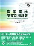 医学薬学英文活用辞典