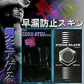 男をアゲル早漏防止コンドーム2パックセット TOUGH BLACK タフブラック New GOKU-ATSU ニューゴクアツ