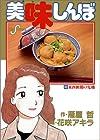 美味しんぼ 第63巻 1997-09発売