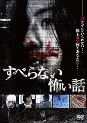 すべらない怖い話 [DVD]