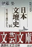 日本文壇史14 反自然主義の人たち (講談社文芸文庫)