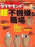 週刊 ダイヤモンド 2008年 5/17号 [雑誌]