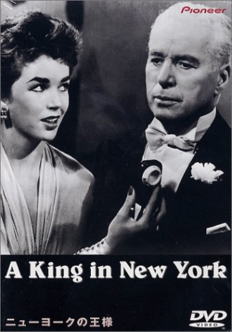 ニューヨークの王様 [DVD]