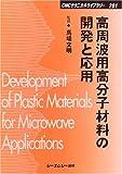 高周波用高分子材料の開発と応用
