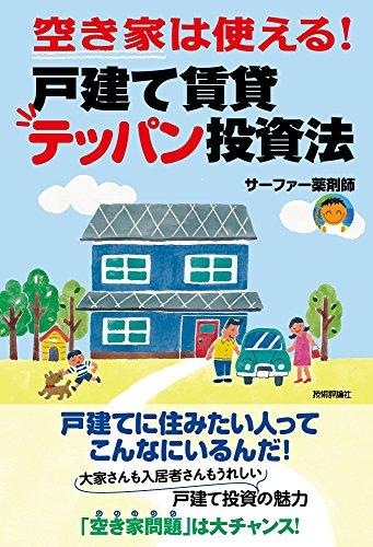 空き家は使える!戸建て賃貸テッパン投資法