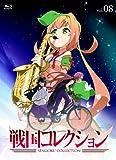 戦国コレクション Vol.08 [Blu-ray]