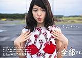 「うみコレ。 〜川島海荷actress collection〜」 (TOKYO NEWS MOOK)