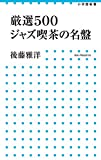 厳選500 ジャズ喫茶の名盤 (小学館新書)