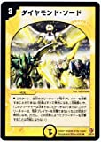 【シングルカード】ダイヤモンド・ソード 6/55/Y6 (デュエルマスターズ)レア/ノーマル仕様