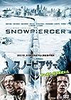 スノーピアサー [DVD]