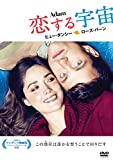 恋する宇宙[DVD]