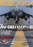 航空ファン 2009年 09月号 [雑誌]