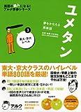 ユメタン〈3〉東大・京大レベル―夢をかなえる英単語 (英語の超人になる!アルク学参シリーズ)
