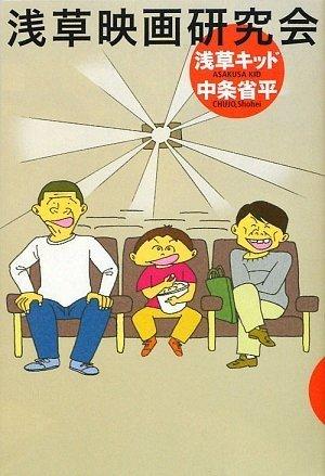 浅草映画研究会