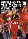 機動戦士ガンダム THE ORIGIN(13)<機動戦士ガンダム THE ORIGIN> (角川コミックス・エース)