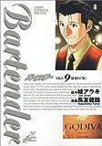 バーテンダー 9 (9) (ジャンプコミックスデラックス)