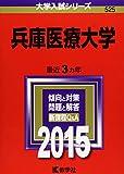 兵庫医療大学 (2015年版大学入試シリーズ)