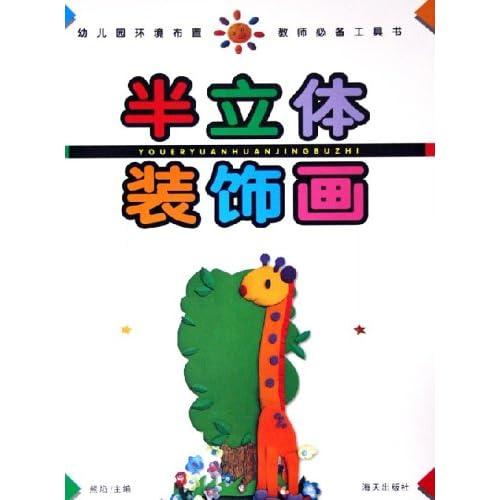 半立体装饰画(幼儿园环境布置教师必备工具书)
