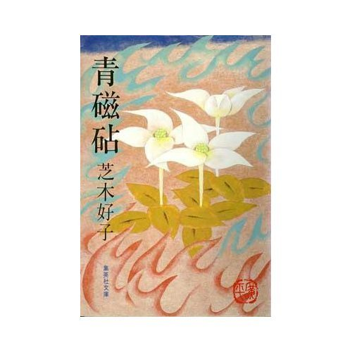 Celadon Kinuta (5-5 and Shueisha Bunko) (1982) ISBN: 4087505383 [Japanese Import] PDF