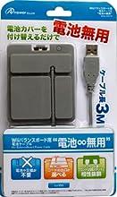 Wiiバランスボード用電池ケーブル『電池∞無用』