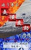 迫り来る気候変動の恐怖 ~地球温暖化が招く未曾有の危機~ 前編