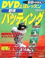 DVD上達レッスン 野球バッティング