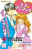 ラブ マニアック プチデザ(4) オクテな王子様 (デザートコミックス)