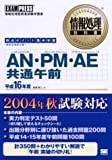 情報処理教科書 AN・PM・AE共通午前 平成16年度