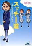 スッチー道 / keiko のシリーズ情報を見る