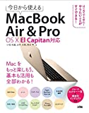 今日から使える MacBook Air & Pro OS X El Capitan 対応