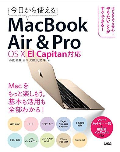 �����Ȥ��� MacBook Air & Pro OS X El Capitan �б�