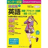 CD2枚付 決定版 センター試験 英語[発音・アクセント・文強勢・リスニング]の点数が面白いほどとれる本