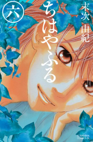 ちはやふる(6) (Be・Loveコミックス)