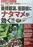 歯槽膿漏、蓄膿症にナタマメが効く!!—昔から中国の薬膳や民間療法でも有名だった、膿出しの妙薬! (自力で「治す」シリーズ)