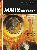 MMIX ware—第三千年紀のためのRISCコンピュータ