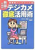 デジカメ徹底活用術—教師のための超便利ハンドブック〈2〉 (教師のための超便利ハンドブック (2))